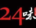 24味龙虾饭加盟