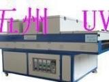 五州UV固化设备