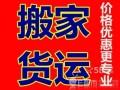 福永最低价大中小货车搬家,可长短途拉货/搬家/出租