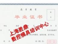 上海模具设计培训机构 UG培训 数控编程培训班