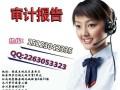 重庆审计报告招投标审计报告财务审计报告年度财务审计