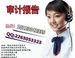 重庆审计事务所专项审计费用审计工程费用审计