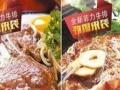 吉布鲁牛排海鲜自助餐西餐加盟28元牛排,一店顶多店