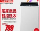 全新洗衣机出售