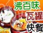 沸百味瓦罐营养快餐加盟
