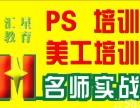杭州富阳零基础ps平面淘宝美工设计培训学校就选汇星教育