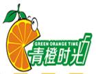青橙时光加盟