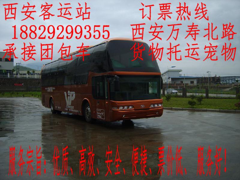 西安到上海汽车直达18829299355