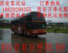 西安到长春大巴提前电话购票18829299355客车大巴专线
