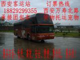 西安到玉林汽车-客车时刻表18829299355豪华卧铺