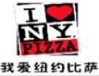 我爱纽约比萨 诚邀加盟