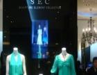 SEC女装 SEC女装加盟招商