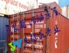 集装箱厂家出售 二手集装箱 集装箱改造装修等