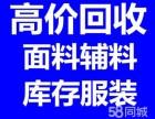 上海库存衣服面料回收