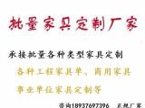 天津连锁店家具桌子柜台吧台定做生产厂家