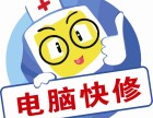 石家庄裕华区 开发区 电脑维修 监控安装 网络调试