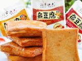 温州特产 正品炎亭渔夫鱼豆腐 零食 500g鱼豆干制品