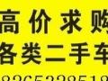 青岛诚信上门收车 收购各种二手车