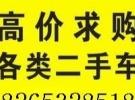 青岛诚信上门收车 收购各种二手车0年0万公里面议
