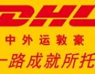 泰安宁阳东平UPSDHL联邦国际快递公司电话取件查询