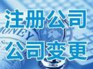 长沙公司注册代办 公司注销代办 工商注册代理
