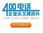 武汉400电话办理大量优质400号码可选可直接咨询