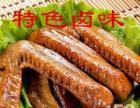 上海循锦卤味加盟 卤菜熟食 投资金额 1万元以下