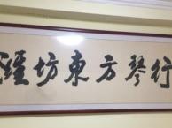 东方琴行、潍坊最好的艺术培训中心