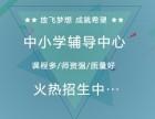 浦东金桥附近补习班,小学 初中 高中 语数外 数理化 奥数
