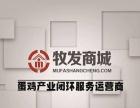 【牧发溪凤蛋鸡预混料】加盟官网/加盟费用/项目详情