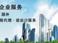 横琴投资管理公司注册 财税代理 进出口服务