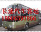 客车)杭州到湘潭)直达汽车(发车时间表)几个小时到+票价多少