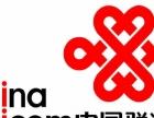青岛联通宽带安装续费新装业务受理百兆宽带360元起