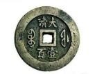 北京古董古玩崇宁通宝拍卖价格多少现在钱币市场怎么样