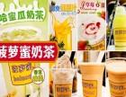在武汉加盟奶茶品牌,就选择菠萝蜜奶茶,小本创业,扶持