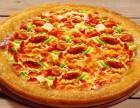 披萨加盟费热线