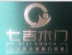 七吉木门 代理加盟,重庆木门30强厂家诚招加盟商