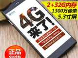 TD移动4G 5.30寸1080P 1300万像素32G内存 8
