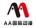 AA国际动漫甜品店加盟