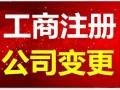 专业提供北京公司注册地址挂靠 10平米办公室出租