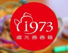 继光香香鸡加盟,重庆开家继光香香鸡店赚钱吗,加盟热线是多少