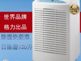 格力除湿机CF3.8BDE 除湿器 抽湿机 工业商用系列 240