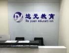徐州东区达元教育导游培训学校,高通过率