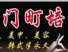 版纳西门町化妆美甲学校招生