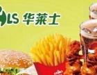 华莱士加盟费多少 汉堡加盟排行 炸鸡加盟多少钱
