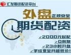 湘潭汇发网期货配资公司诚招恒指期货加盟商!