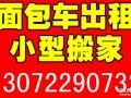天津面包车拉货小型搬家面包车出租车货车出租送货小型搬家个人
