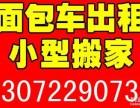 天津面包车拉货出租车搬家带司机货车送货个人搬家小型搬家师傅