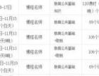 博程教育:教育公共基础封闭决胜营(眉山)
