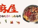 北京麻屋手抓海鲜加盟店